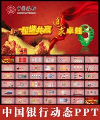 中国银行企业文化动态PPT