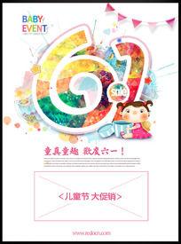 61兒童節促銷海報psd素材