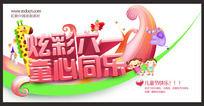 炫彩六一儿童节活动海报