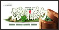 超市端午粽子礼盒促销海报设计