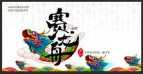 端午节赛龙舟宣传海报图片