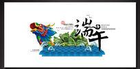 端午节粽子海报设计素材