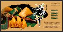 端午节粽子礼盒促销海报