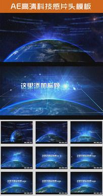 科技感片头 AE高清模板 数字地球