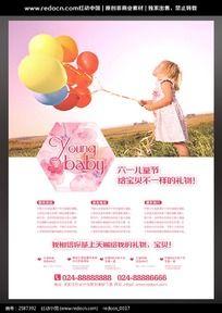 六一儿童节儿童摄影影楼活动海报
