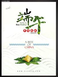 清新端午节宣传海报设计