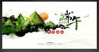 8款 中国风端午节海报背景设计PSD素材下载