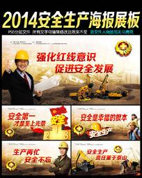 2014安全生产月海报展板
