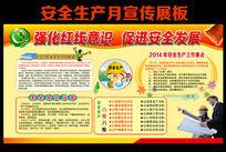 11款 2014安全生产月展板
