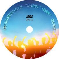 广场舞CD封面