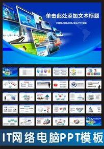 互联网络商务科技PPT