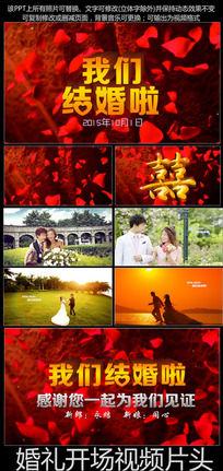 婚礼视频片头模板PPT