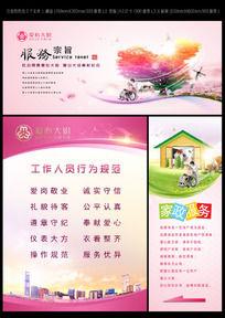 家政服务公司企业文化设计