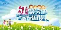 六一儿童节聚实惠促销海报