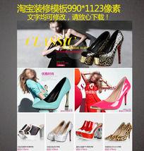 淘宝天猫女鞋全屏促销海报