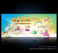 天真童年快乐六一儿童节晚会背景图