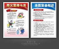 消防安全知识宣传展板设计模板