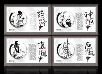 中国古代名医展板图