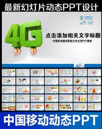中国移动4g通信PPT