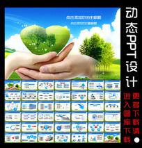 爱护环境动态ppt设计