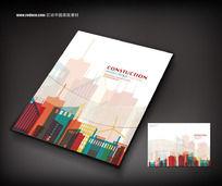城市建筑宣传册封面