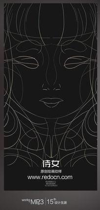 抽象侍女线描纹样图 PSD