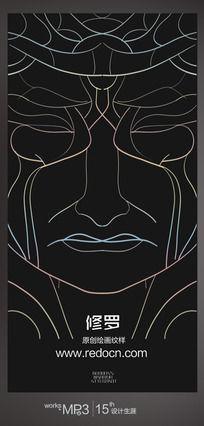 抽象修罗线描纹样图 PSD