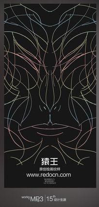 抽象猿王线描画