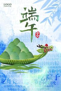 端午节五月初五水彩海报