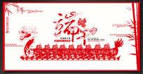 剪纸端午节龙舟赛海报设计