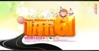 快乐61儿童节促销活动背景图