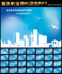 蓝色航空建筑物流PPT动态PPT模板