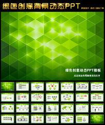 绿色创意背景绚丽PPT模板动态幻灯片