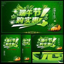 绿色端午节促销活动海报