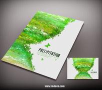绿色时间沉淀宣传册封面