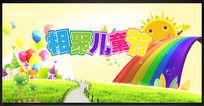 庆六一幼儿园舞台背景素材