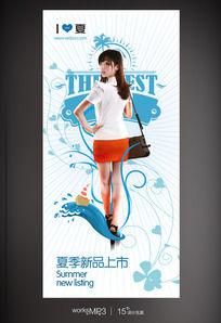 夏季新品上市海报设计
