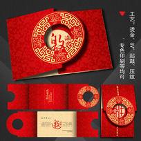 中国风邀请函喜帖