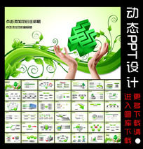 中国邮政储蓄银行动态ppt设计