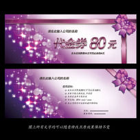 紫色代金券设计模板