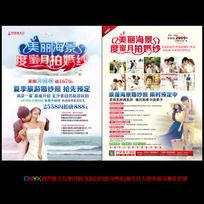 海景婚纱摄影宣传单
