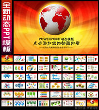 红色大气企业国际贸易PPT