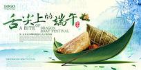 9款 端午节中国风、水墨风创意海报素材设计PSD下载