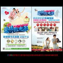 婚纱影楼活动主题宣传单设计