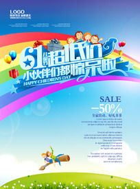 7款 六一儿童节活动背景展板PSD下载