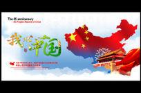 我心中国中国梦背景