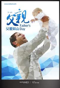 父亲节创意海报素材 PSD