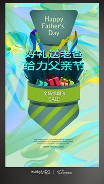 服装店父亲节促销海报 PSD