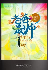 老爸最帅祝福父亲节快乐海报