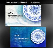 青花陶瓷名片